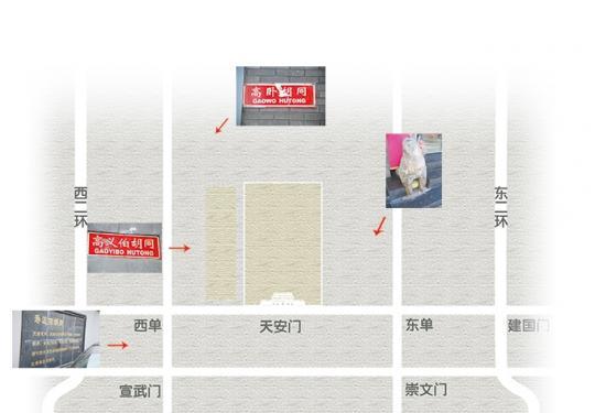北京以狗为名胡同多:高义伯实为狗尾巴近似音 打狗巷就有三处