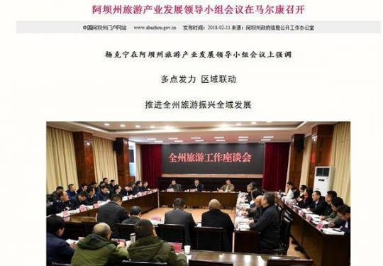 九寨沟将恢复开放 官方近期出公告
