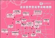 北京这10个最佳赏花地,你去过吗?