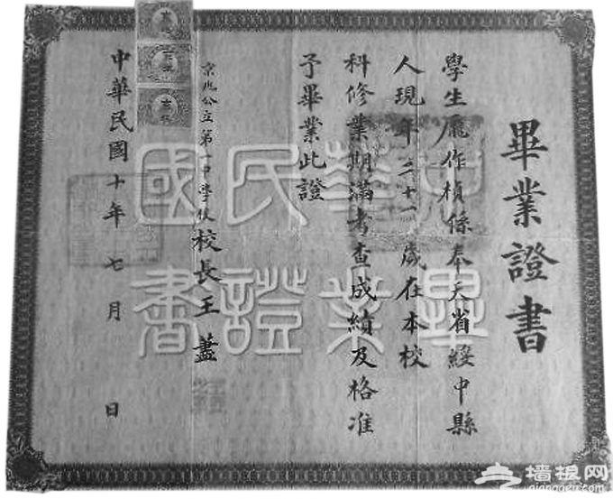 """北京重点中学的前世今生:四中""""道元班""""是这么来的[墙根网]"""