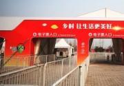 2018第六届北京农业嘉年华开幕