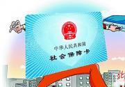 北京制定统一的30项社保主要业务经办指南 办理最多跑一趟