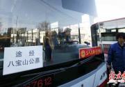 """北京通州新增""""清明临时专线"""" 这条公交可直通通惠陵园"""