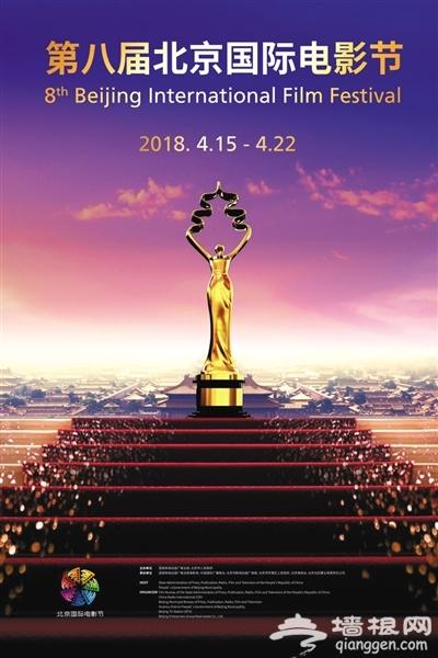 2018第八屆北京國際電影節公布首批片單