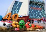 第六届北京农业嘉年华开幕 汇集农业优新特品种660余个