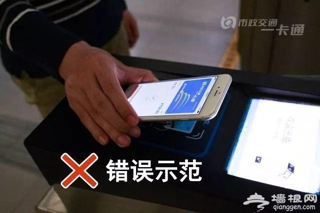 这才是Apple Pay刷北京一卡通正确刷卡姿势,你get到了吗?[墙根网]