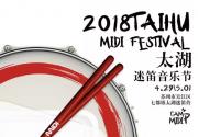 2018太湖迷笛音乐节阵容时间表一览