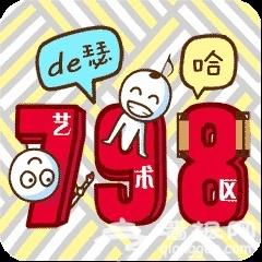 外地朋友来北京,就用这篇文章带他们玩,挺全的!