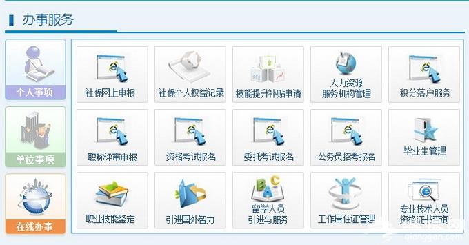 """北京积分落户细则详解 除了""""498""""还需了解哪些准备工作?"""