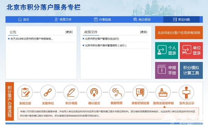 """北京积分落户细则详解 除了""""498""""还需了解哪些准备工作?[墙根网]"""