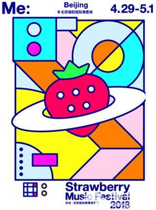2018中国乐谷·北京超级草莓音乐节[墙根网]