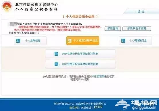 2017年9月起北京公积金提取材料条件新政:买房租房怎么提公积金图解[墙根网]