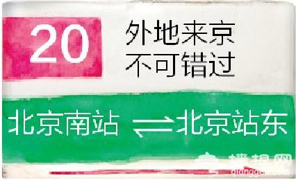 外地来京不可错过北京20路公交车 老公交向游客介绍老字号[墙根网]