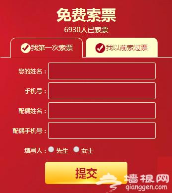 2018北京婚博会免费门票领取入口[墙根网]