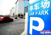 北京停车收费新政策:白天占道停车场停车不满15分钟不收钱
