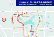 北京鸟巢半程马拉松赛周日开跑 14条公交线路临时避让