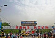 2018春季北京国际长走大会暨第二十四届房山旅游文化节开幕