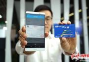 北京一卡通试点推行电子发票 随时在线领取