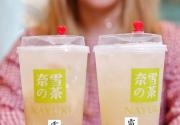 奈雪的茶 西单最贵透明茶,每天只卖20杯