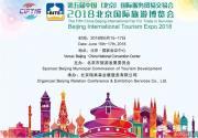 2018北京国际旅游博览会——参观指南