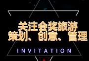 北京国际旅游博览会——BITE2018会奖旅游论坛