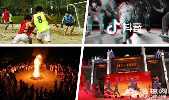 2018龙虎山浪漫沙滩音乐节 狂欢引爆世界杯[墙根网]