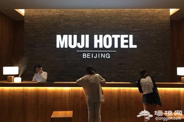 北京又添玩樂好去處!火遍全球的MUJI酒店終于來北京了![墻根網]
