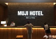 北京又添玩乐好去处!火遍全球的MUJI酒店终于来北京了!