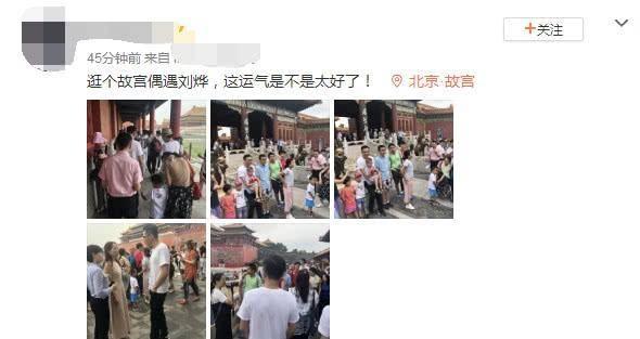 网友故宫偶遇刘烨 确定不是大型火华社社长见面会