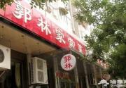 郭林家常菜,老北京人都记得的老餐馆!