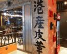 充满回忆的复古风港式茶餐厅
