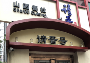 """""""请晋号""""请您登上前往山西太原的小火车"""