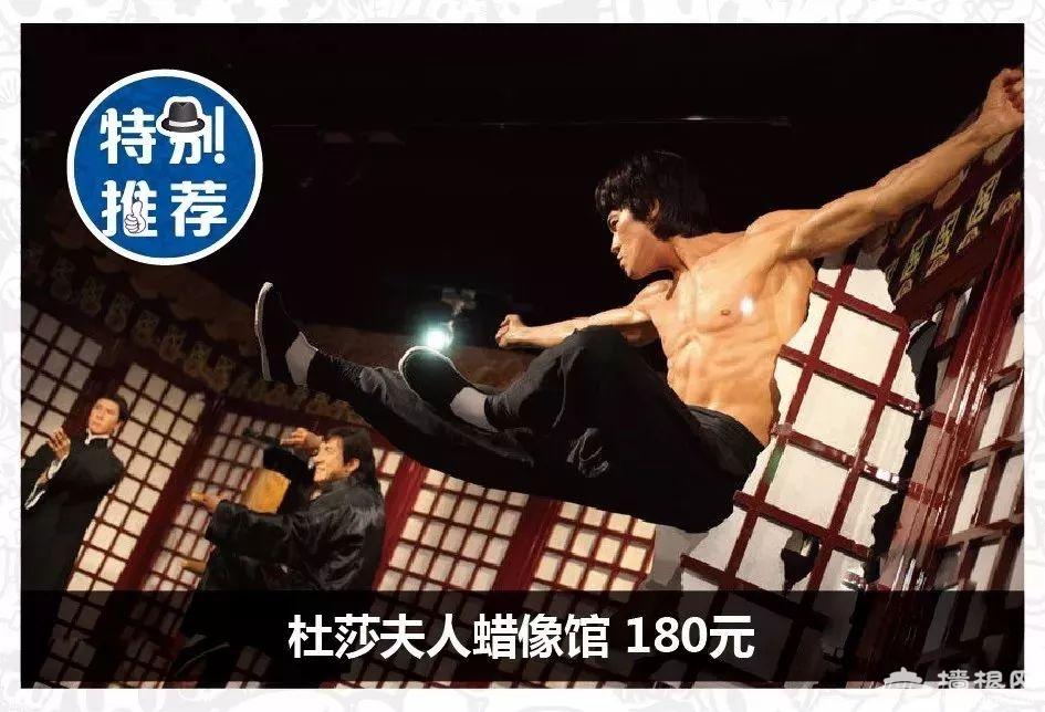 抢疯了!2元玩转欢乐谷、杜莎夫人蜡像馆、海底世界...北京91处景点![墙根网]