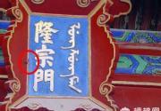 故宫的一匾额上有个箭头,200年都没摘下