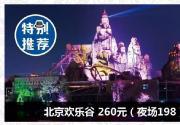 2018-2019北京亲子年票发售 优惠热门景区推荐