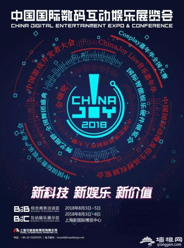 2018上海chinajoy 时间+门票+地点[墙根网]