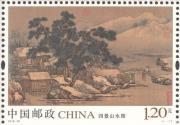 2018集邮周在故宫启动 《四景山水图》特种邮票首发