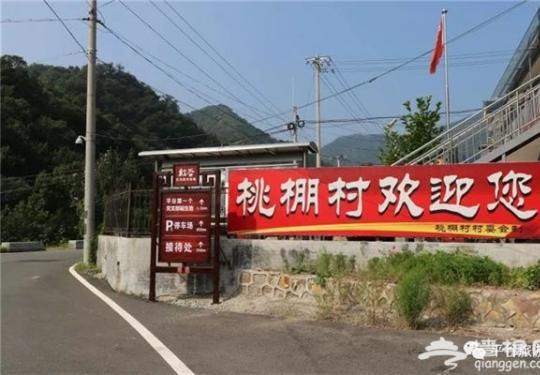 京郊这地方有个著名的抗日根据地,你知道吗?