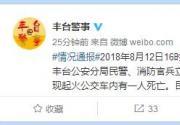 突发!北京957路公交车起火致车内1人死亡 警方正在进一步工作中