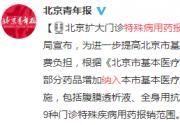 2018年9月起北京125类门诊特殊病用药将纳入报销范围