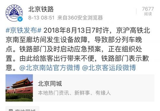 京沪高铁北京南至廊坊间再发设备故障,导致部分列车晚点