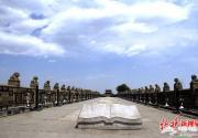 卢沟桥明天免费开放 纪念8年抗日战争胜利