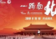2018北京马拉松报名条件