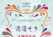 """2018史家胡同博物馆之夜""""七夕音乐会""""时间、节目单及报名入口"""