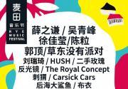 2018北京麦田音乐节嘉宾演出时间表一览