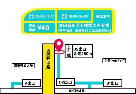 2019北京麦田音乐节在哪里举行?附往返大巴乘坐指南