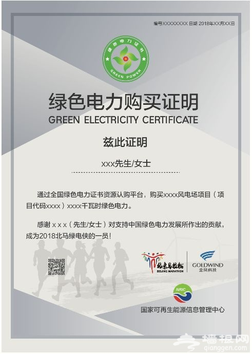 2018北京马拉松直通名额活动参与方式及入口