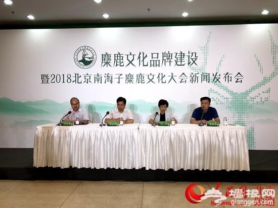 北京南海子麋鹿文化大会24日召开 麋鹿新家园落户地揭晓[墙根网]