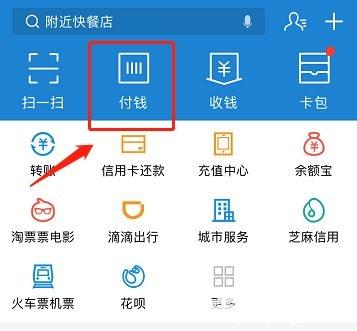 天津5折公交操作流程