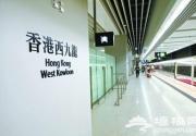 9·23起 北京乘高铁直达香港